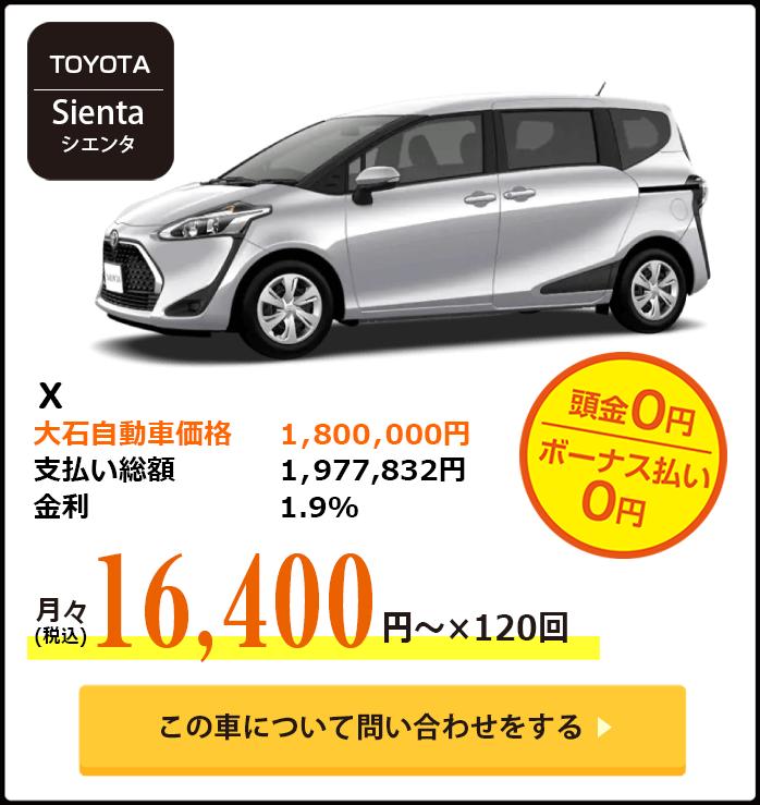 【トヨタ】シエンタ
