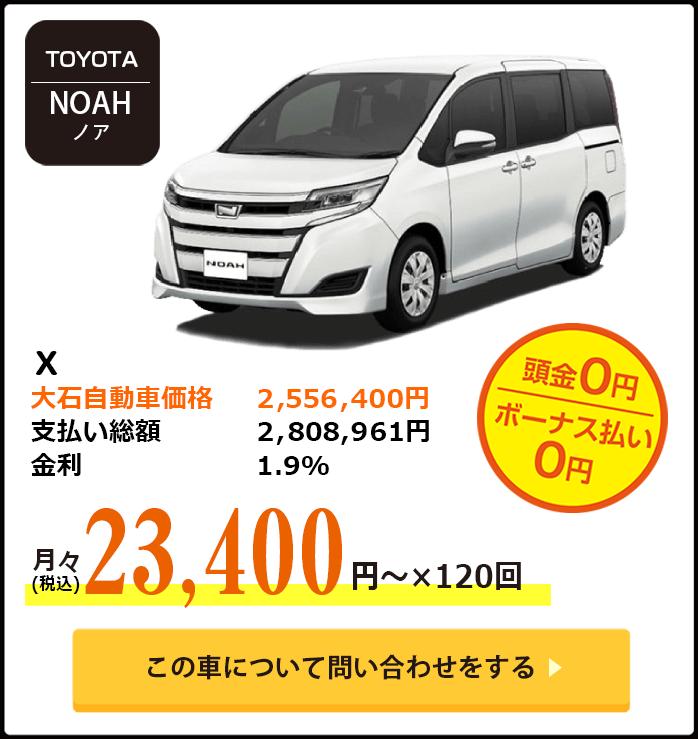 【トヨタ】ノア X