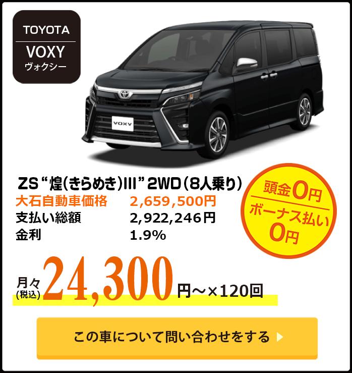 【トヨタ】ヴォクシー ZS