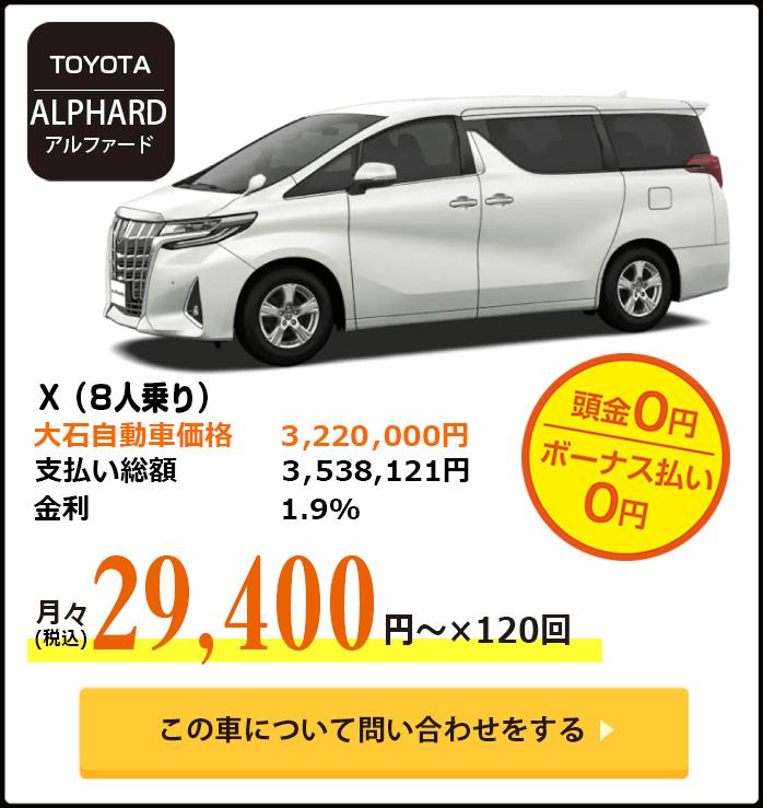 【トヨタ】アルファードX