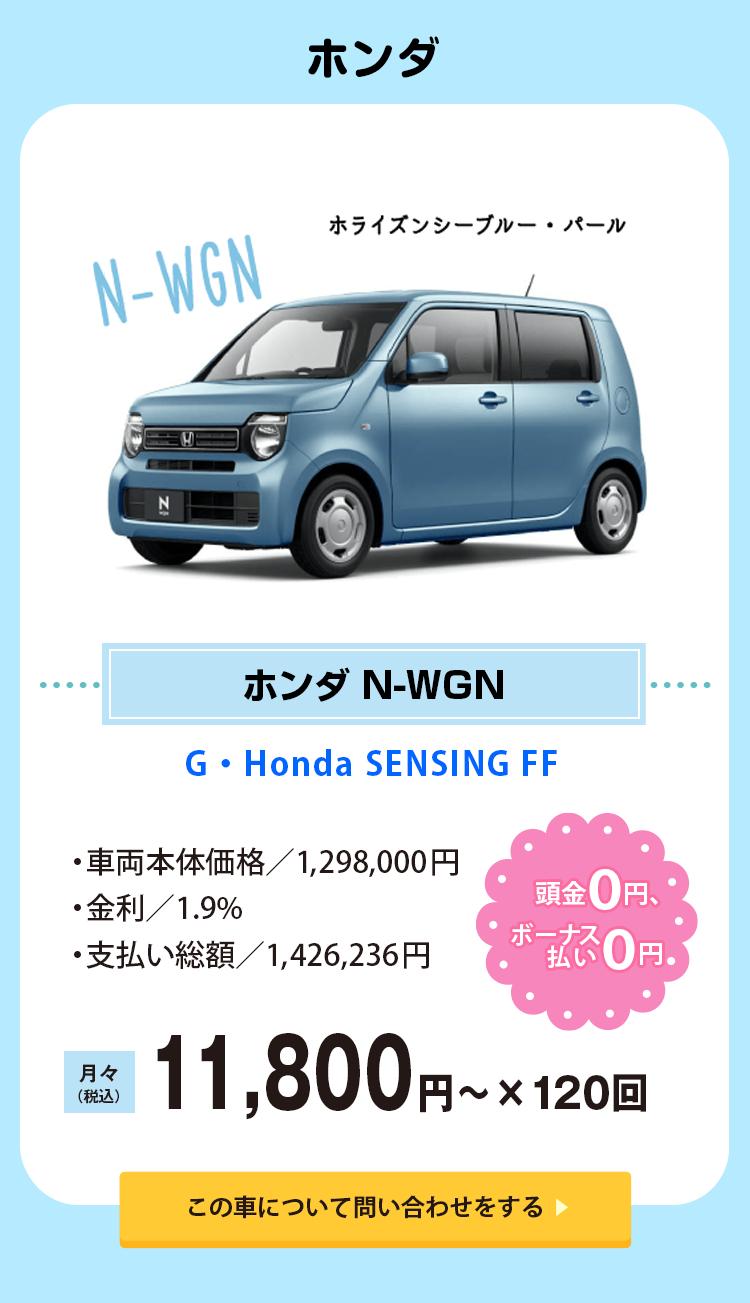 ホンダ N-WGN